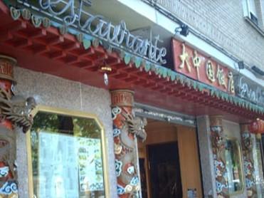 RESTAURANTE CHINO GRAN CHINA